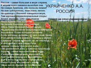 УКРАЙЧЕНКО А.А. РОССИЯ Ответ на стих-перевертыш Россия – самая большая в мире