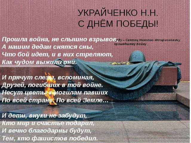УКРАЙЧЕНКО Н.Н. С ДНЁМ ПОБЕДЫ! Деду – Святец Николаю Илларионовичу, прошедшем...