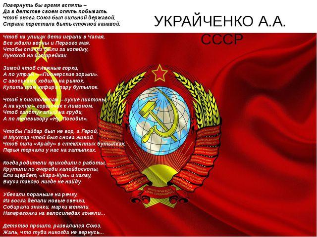 УКРАЙЧЕНКО А.А. СССР Повернуть бы время вспять –  Да в детстве своем опять п...