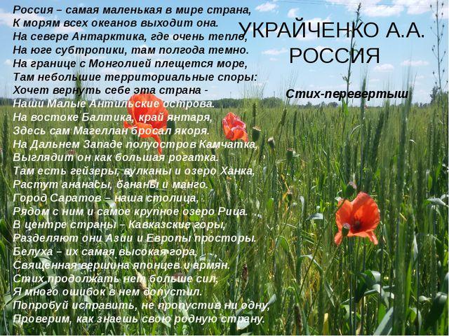 УКРАЙЧЕНКО А.А. РОССИЯ Стих-перевертыш Россия – самая маленькая в мире страна...
