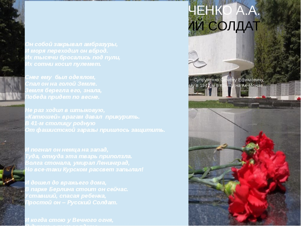 УКРАЙЧЕНКО А.А. РУССКИЙ СОЛДАТ Дедушке – Супруненко Семёну Ефимовичу, погибше...