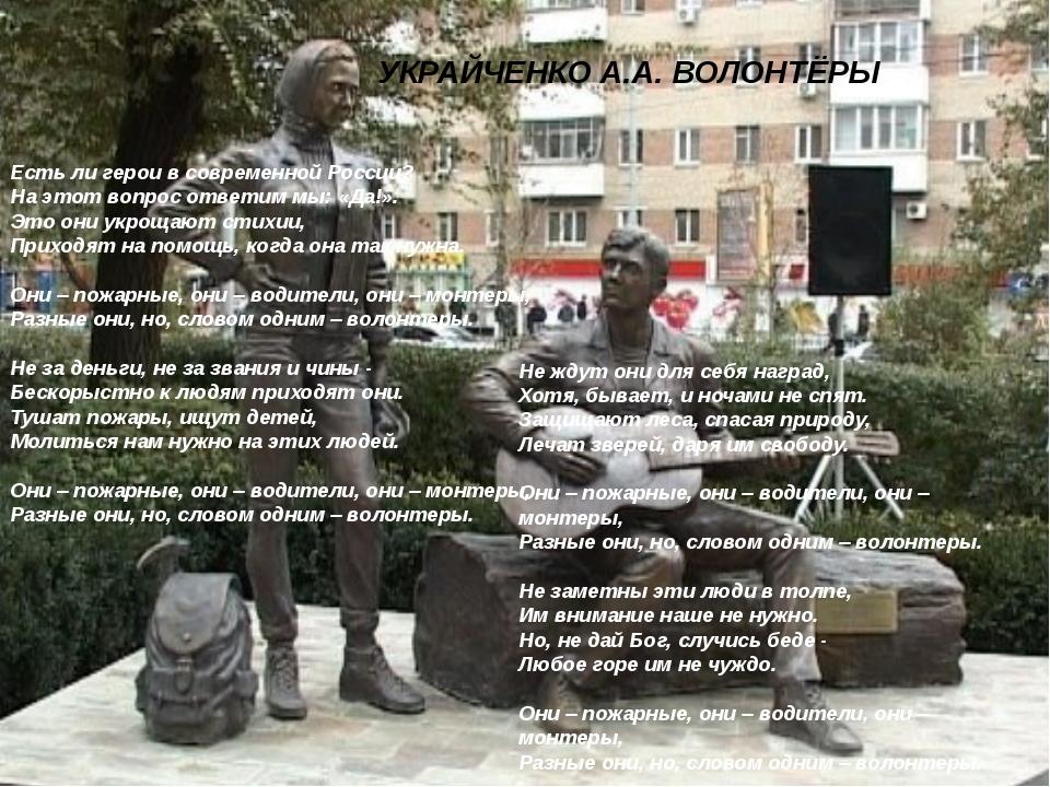 УКРАЙЧЕНКО А.А. ВОЛОНТЁРЫ Есть ли герои в современной России? На этот вопрос...