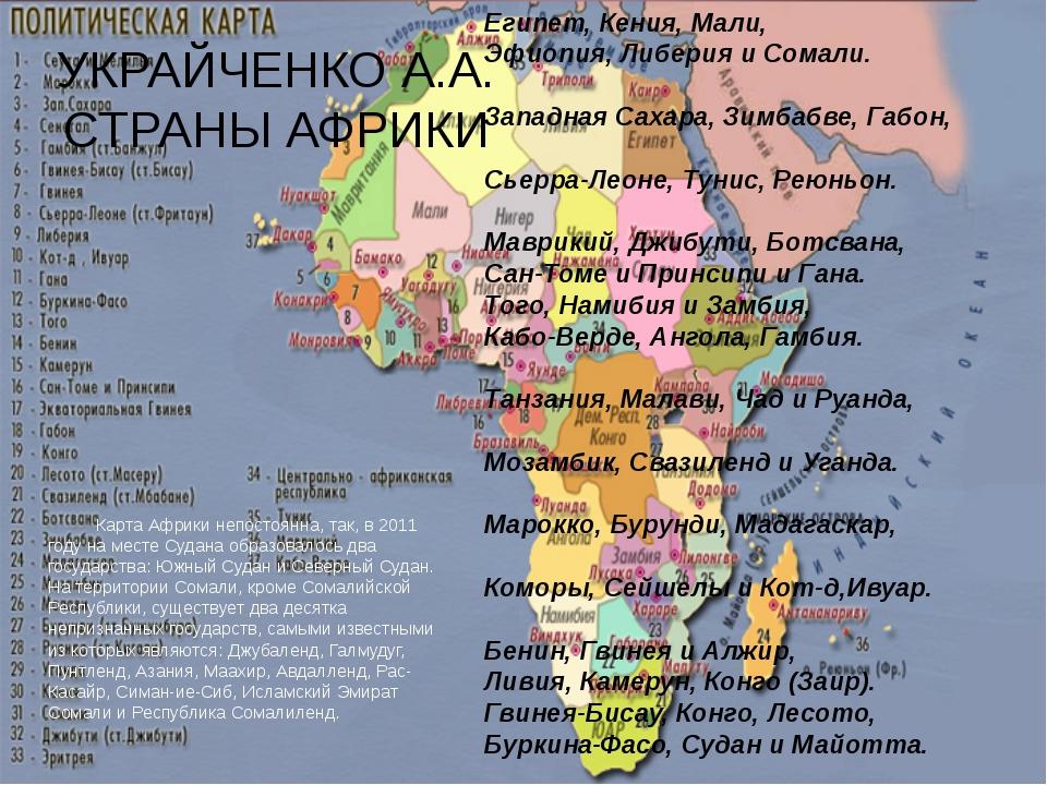 УКРАЙЧЕНКО А.А. СТРАНЫ АФРИКИ Карта Африки непостоянна, так, в 2011 году на м...