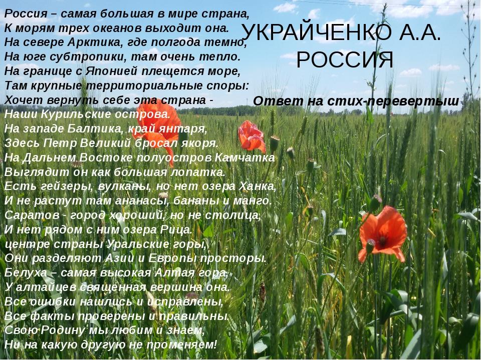 УКРАЙЧЕНКО А.А. РОССИЯ Ответ на стих-перевертыш Россия – самая большая в мире...