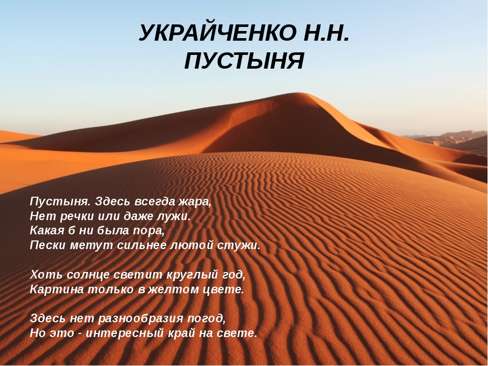 УКРАЙЧЕНКО Н.Н. ПУСТЫНЯ Пустыня. Здесь всегда жара,             ...