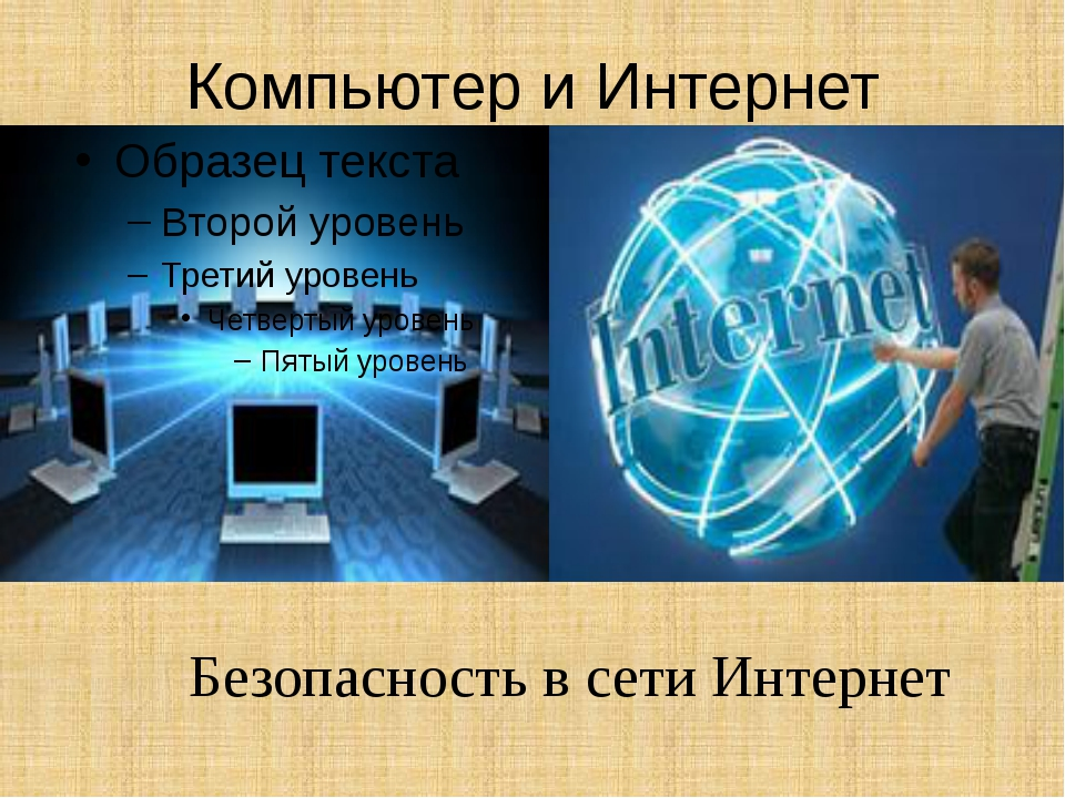 Компьютер и Интернет Безопасность в сети Интернет