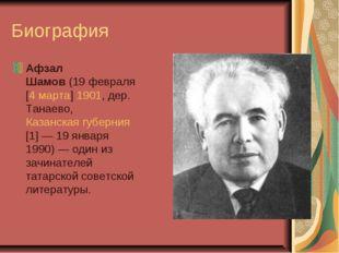 Биография Афзал Шамов(19февраля[4марта]1901, дер. Танаево,Казанская губ