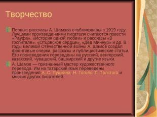 Творчество Первые рассказы А. Шамова опубликованы в 1919 году. Лучшими произв