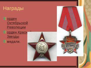 Награды орден Октябрьской Революции орден Красной Звезды медали.