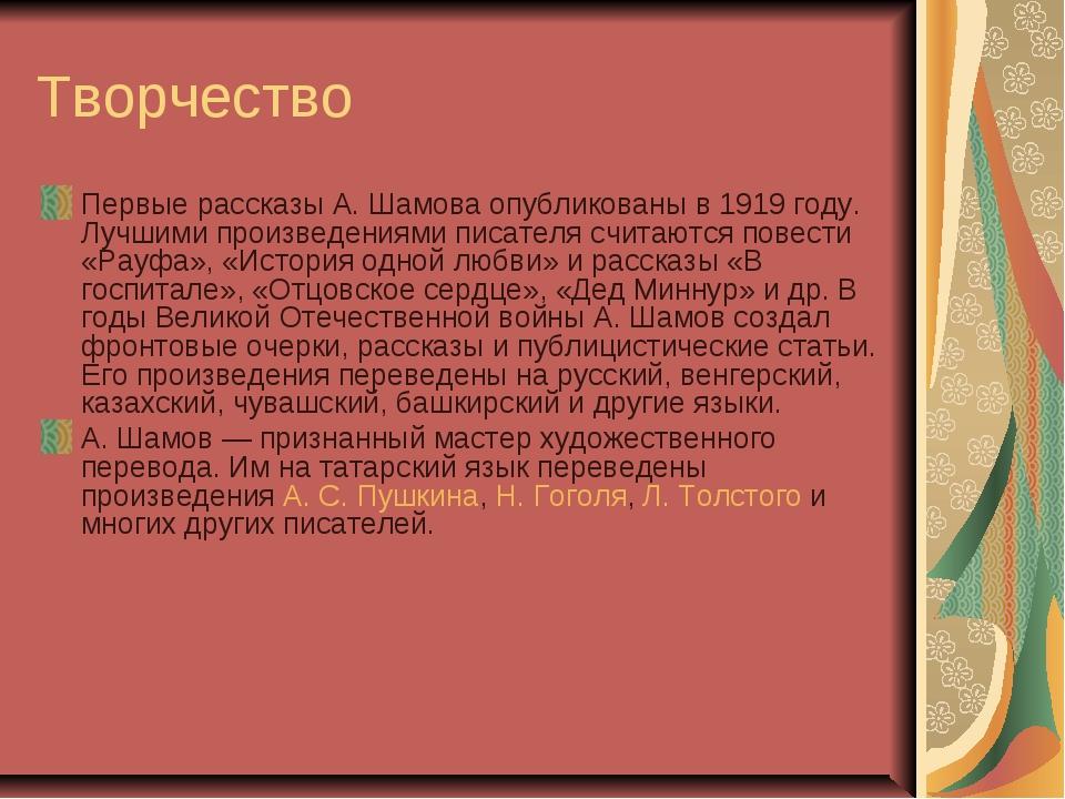 Творчество Первые рассказы А. Шамова опубликованы в 1919 году. Лучшими произв...