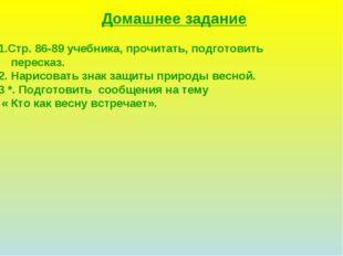 Домашнее задание 1.Стр. 86-89 учебника, прочитать, подготовить пересказ. 2. Н