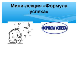 Мини-лекция «Формула успеха»
