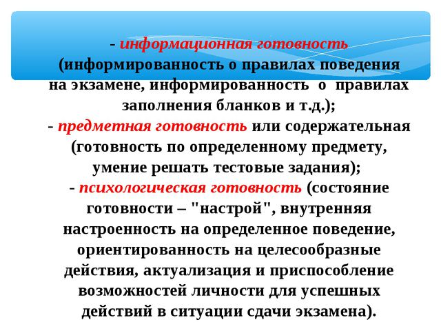 - информационная готовность (информированность о правилах поведения на экзам...