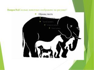 Вопрос№4Сколько животных изображено на рисунке?