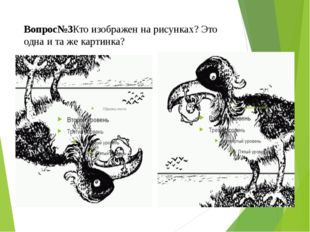 Вопрос№3Кто изображен на рисунках? Это одна и та же картинка?