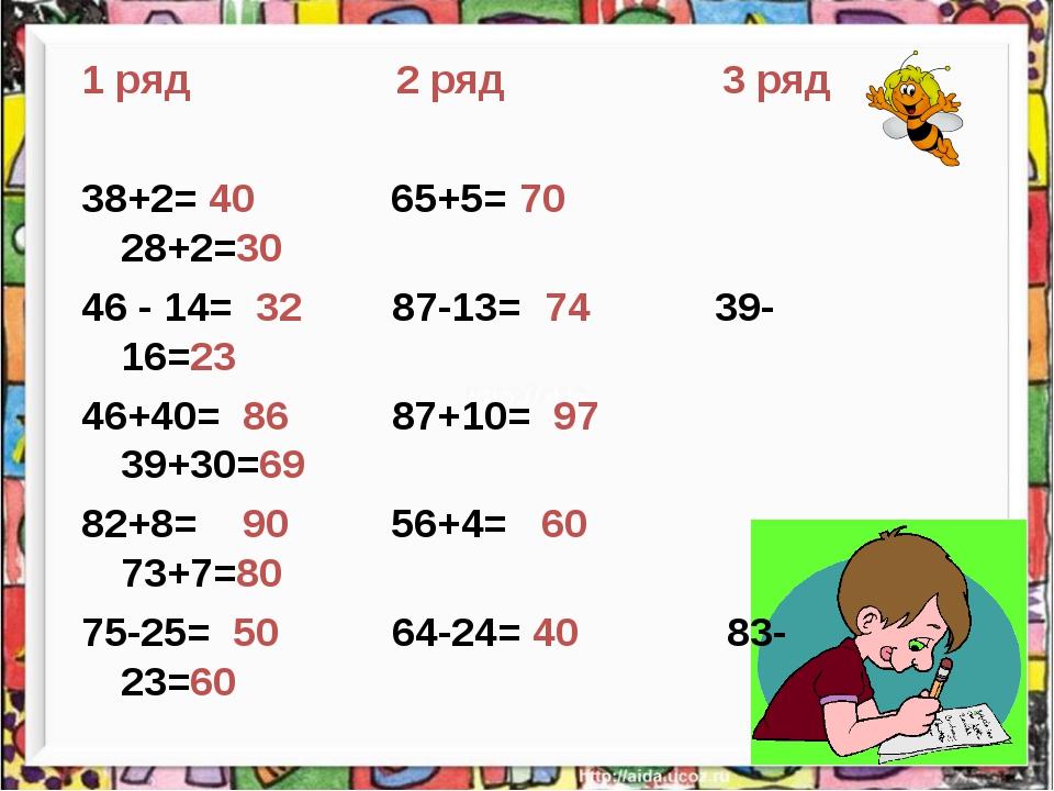 1 ряд 2 ряд 3 ряд 38+2= 40 65+5= 70 28+2=30 46 - 14= 32 87-13= 74 39-16=23 46...