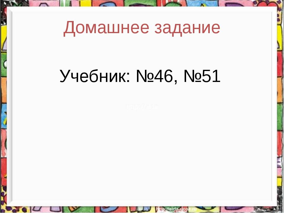 Домашнее задание Учебник: №46, №51