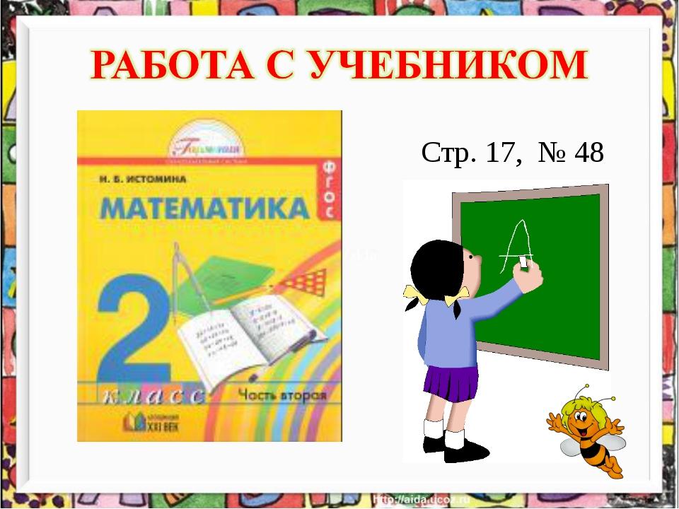 Стр. 17, № 48