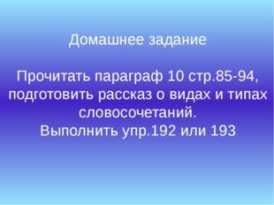 Домашнее задание Прочитать параграф 10 стр.85-94, подготовить рассказ о видах