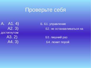 Проверьте себя А. А1. 4) Б. Б1. управление А2. 3) Б2. не останавливаться на д