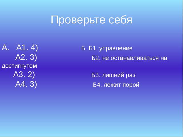 Проверьте себя А. А1. 4) Б. Б1. управление А2. 3) Б2. не останавливаться на д...