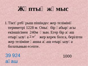 Тіктөртбұрыш пішіндес жер телімінің периметрі 1228 м. Оның бір қабырғасы екін