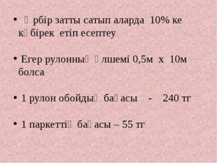 Әрбір затты сатып аларда 10% ке көбірек етіп есептеу Егер рулонның өлшемі 0,