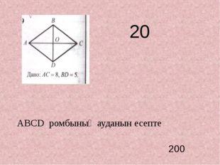 ABCD ромбының ауданын есепте 20 200