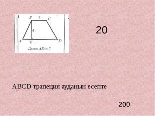 ABCD трапеция ауданын есепте 200 20