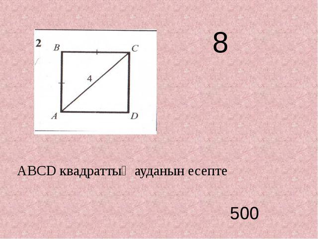 ABCD квадраттың ауданын есепте 8 500