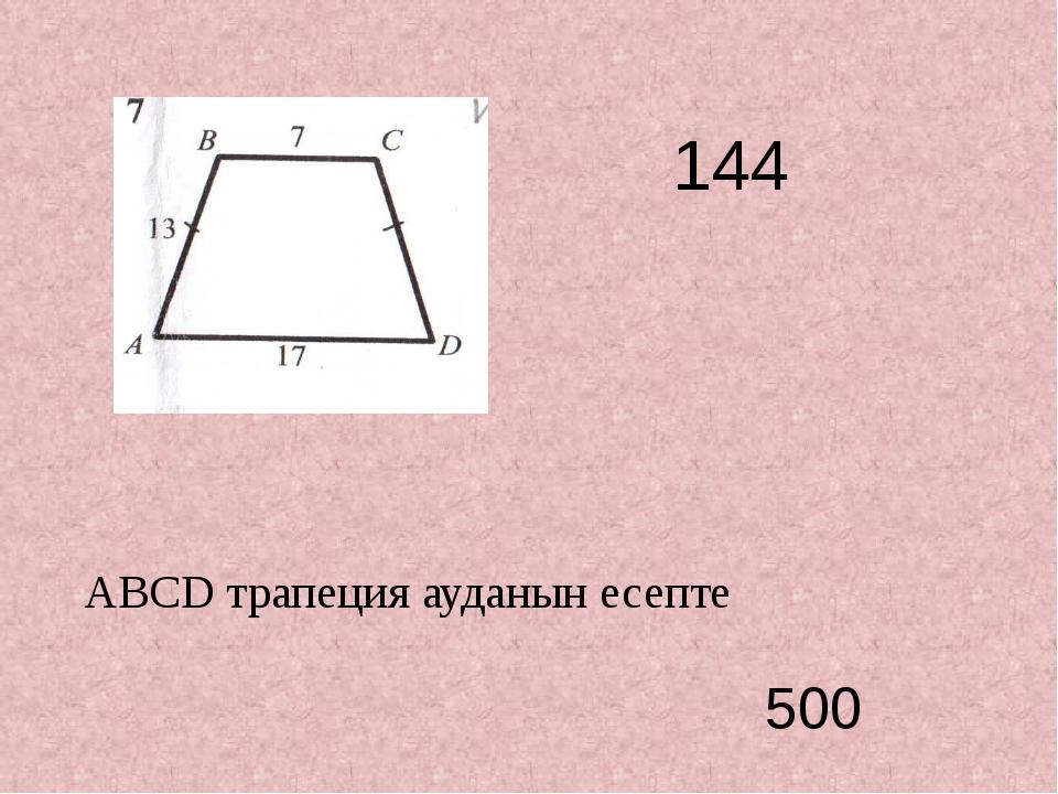 ABCD трапеция ауданын есепте 500 144
