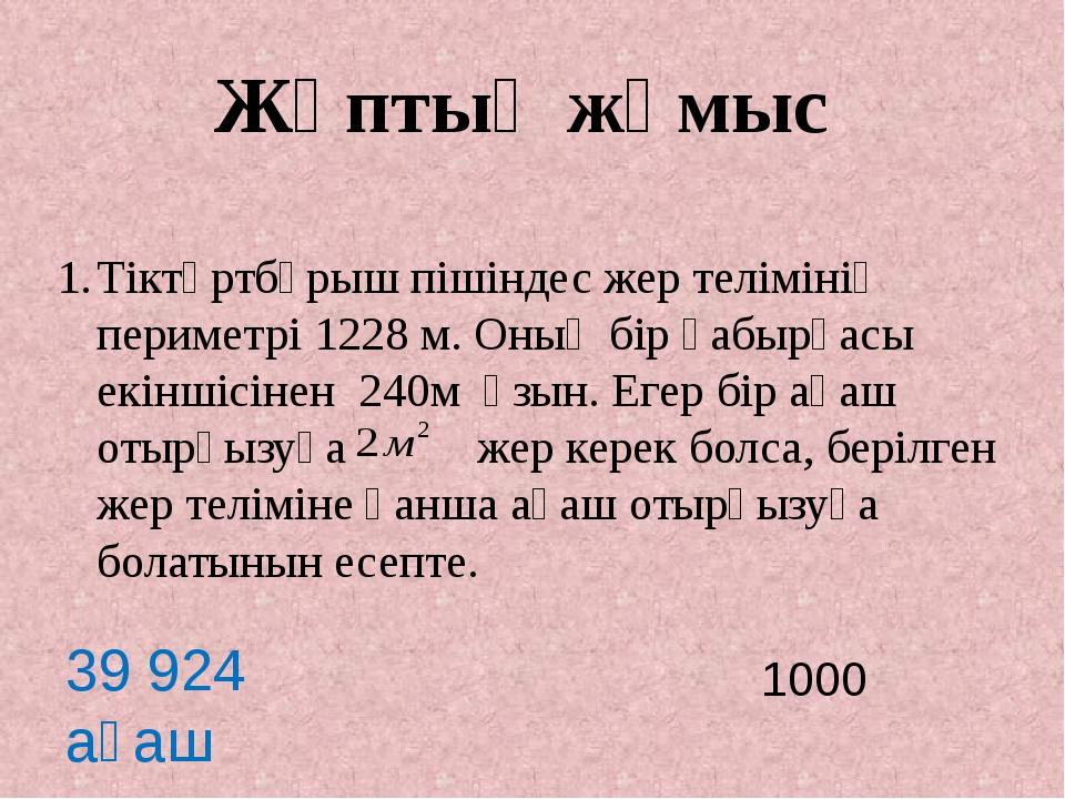 Тіктөртбұрыш пішіндес жер телімінің периметрі 1228 м. Оның бір қабырғасы екін...