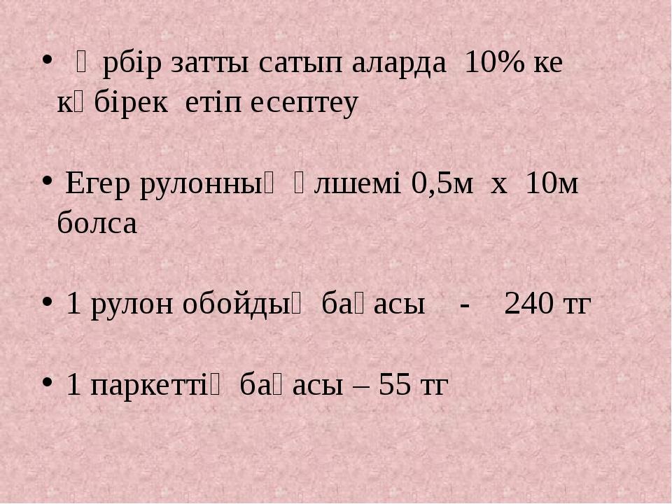 Әрбір затты сатып аларда 10% ке көбірек етіп есептеу Егер рулонның өлшемі 0,...