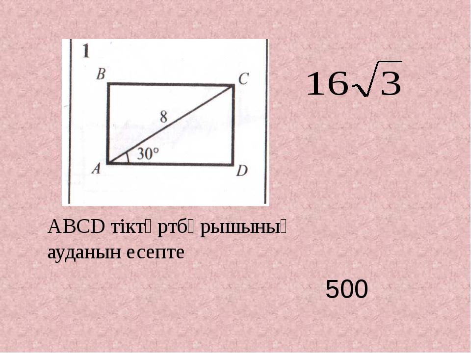 ABCD тіктөртбұрышының ауданын есепте 500
