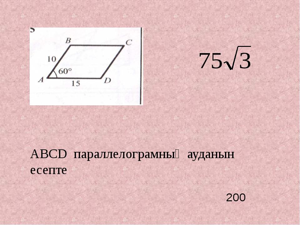 ABCD параллелограмның ауданын есепте 200