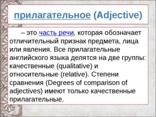 прилагательное(Adjective) – эточасть речи, которая обозначает отличительны