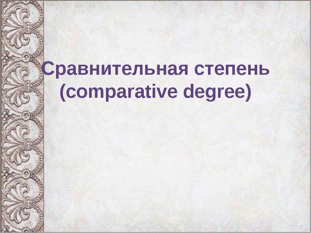 Сравнительная степень (comparative degree)