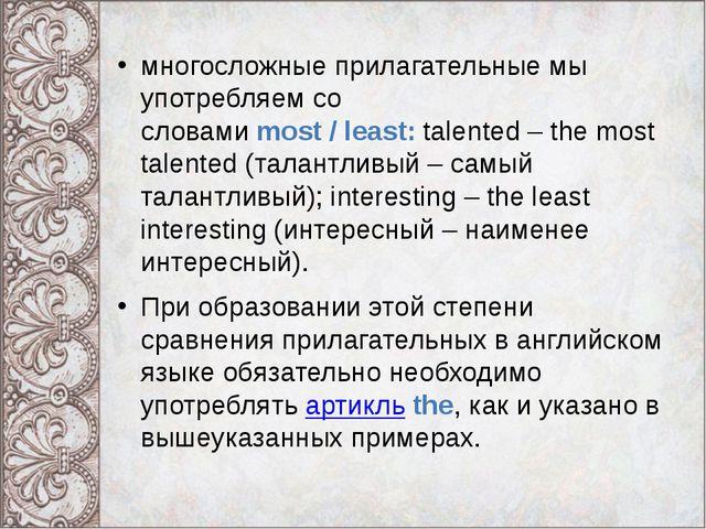 многосложные прилагательные мы употребляем со словамиmost/least:talented...