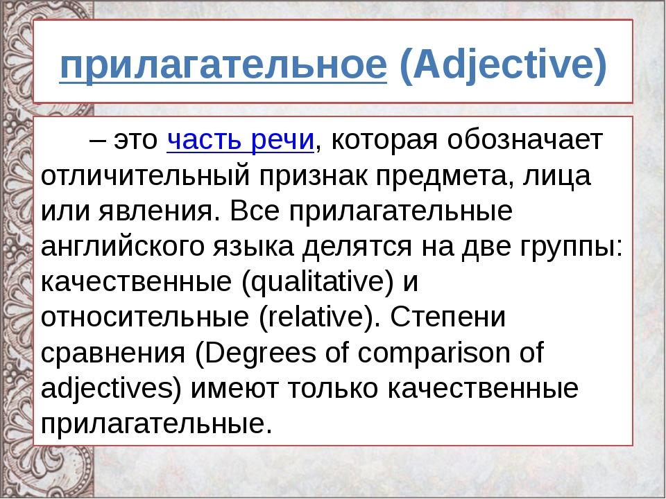 прилагательное(Adjective) – эточасть речи, которая обозначает отличительны...