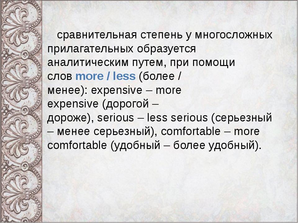 сравнительная степень у многосложных прилагательных образуется аналитическим...