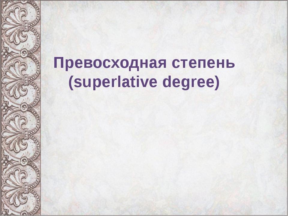 Превосходная степень (superlative degree)