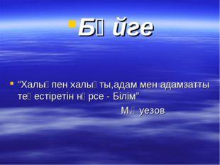 """Бәйге """"Халықпен халықты,адам мен адамзатты теңестіретін нәрсе - Білім"""" М.Әуезов"""