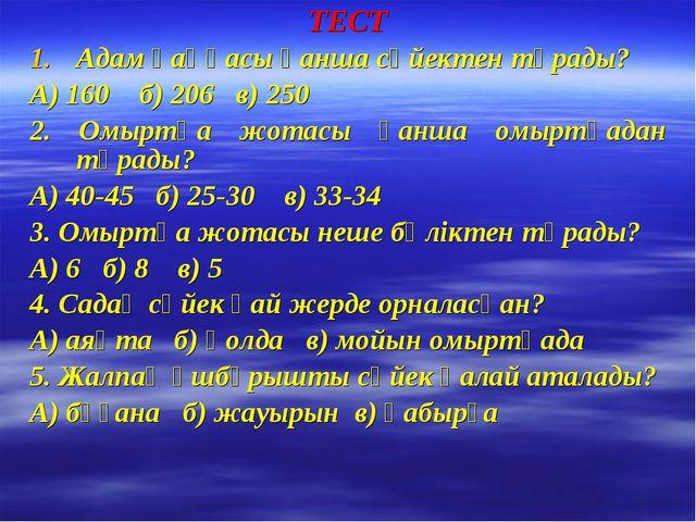 ТЕСТ Адам қаңқасы қанша сүйектен тұрады? А) 160 б) 206 в) 250 2. Омыртқа жота...