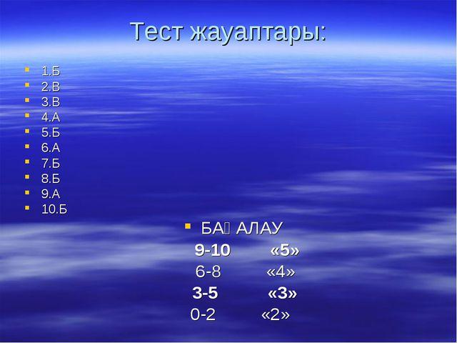 Тест жауаптары: 1.Б 2.В 3.В 4.А 5.Б 6.А 7.Б 8.Б 9.А 10.Б БАҒАЛАУ 9-10 «5» 6-8...