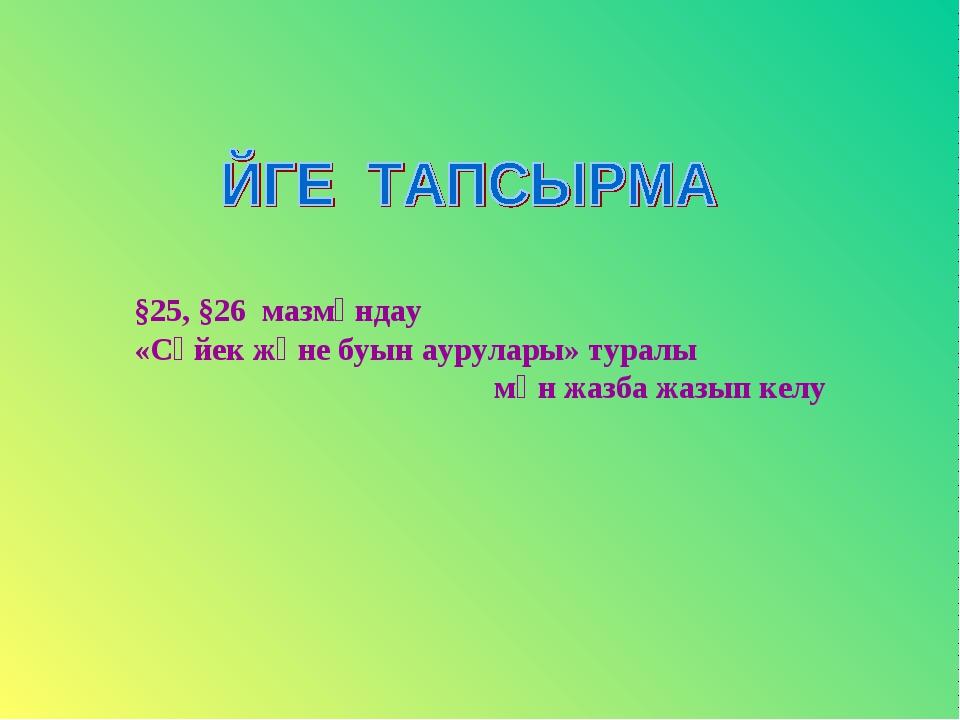 §25, §26 мазмұндау «Сүйек және буын аурулары» туралы мән жазба жазып келу