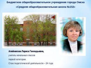 Алейникова Лариса Геннадьевна, учитель начальных классов первой категории. Ст