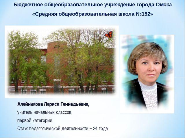 Алейникова Лариса Геннадьевна, учитель начальных классов первой категории. Ст...