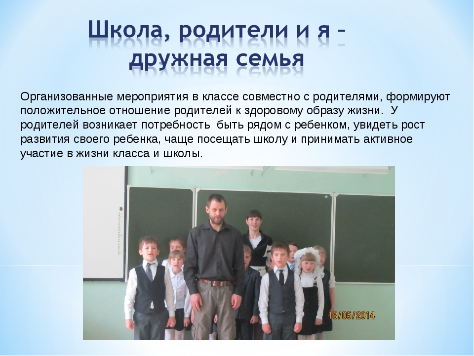 Организованные мероприятия в классе совместно с родителями, формируют положит...