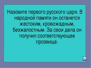 Назовите первого русского царя. В народной памяти он останется жестоким, кро