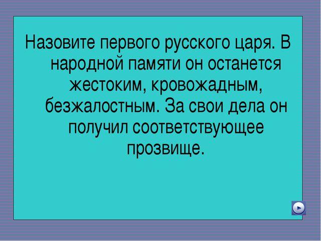 Назовите первого русского царя. В народной памяти он останется жестоким, кро...